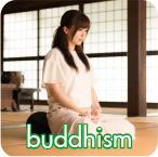 知っておきたい仏教のこと